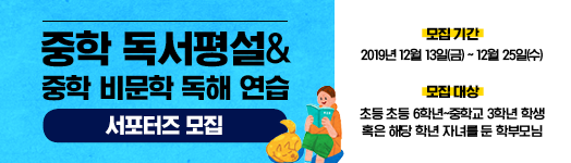 <중학독서평설> & <중학 비문학 독해 연습> 서포터즈 활동하고 수능까지 가...